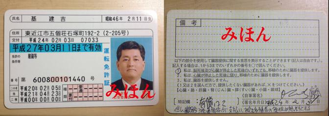 japan driving license1