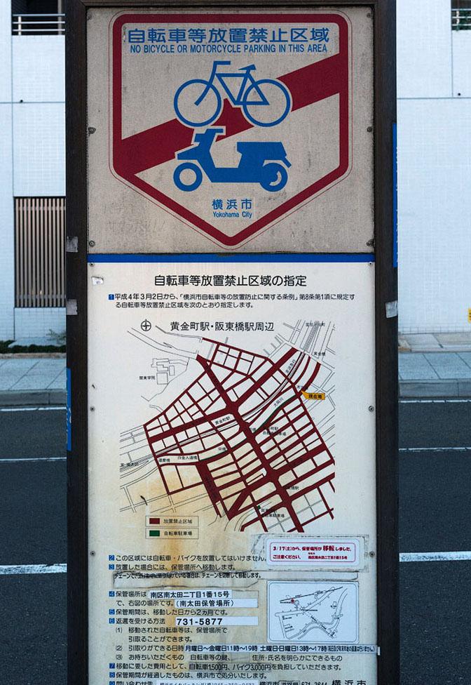 1511_Japan_velo (2)